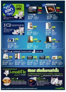 รวมโปรโมชั่นสมาร์ทโฟน/แท็บเล็ต ของ i-mbile รุ่นต่างๆ ในงาน 'Thailand Mobile Expo 2014 Showcase' วันที่ 2-5 ต.ค. นี้