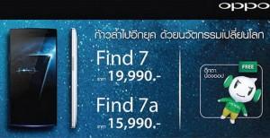 โปรโมชั่นสมาร์ทโฟน/แท็บเล็ต ของOppo ในงาน 'Thailand Mobile Expo 2014 Showcase'