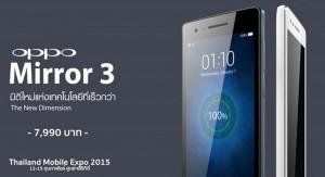 มือถือ oppo Mirror 3 ราคาเปิดตัว 7,990 บาทมือถือสำหรับคนที่ต้องการใช้งานด้านภ่ายภาพชัดๆ