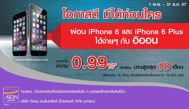 ผ่อน iphone 6 อิออน