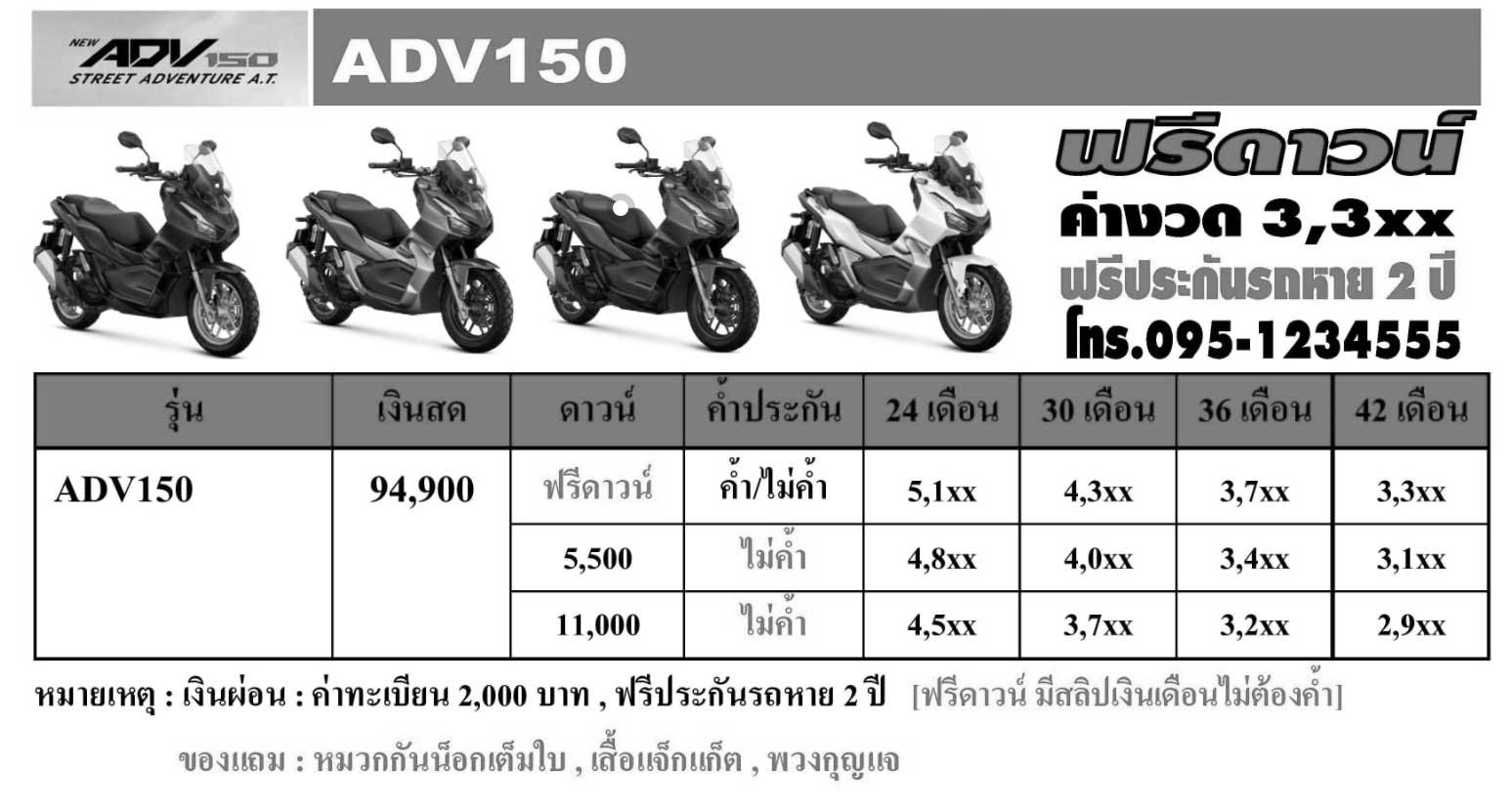 ตารางผ่อนดาวน์ HONDA ADV150 ราคาพิเศษ HONDA ADV150 ราคาพิเศษ 94,900 บาท ฟรีดาวน์ ค่างวด 3,3xx ฟรีประกันรถหาย 2 ปี