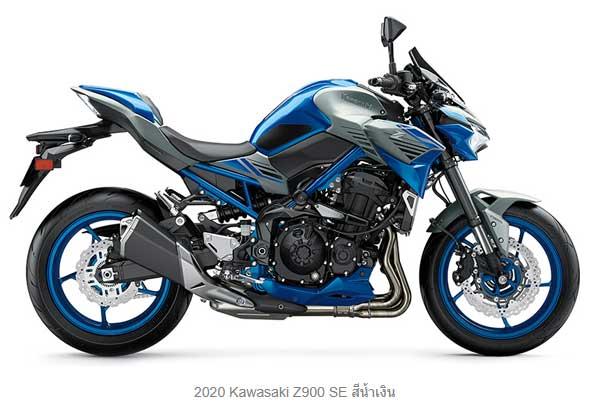 2020-Kawasaki-Z900-SE-สีน้ำเงิน