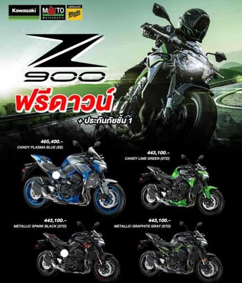 kawasaki-Z900-ฟรีดาวน์